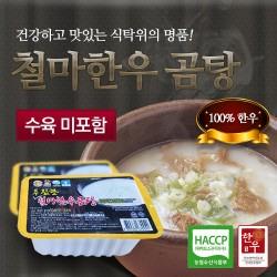 철마한우 곰탕[한우수육 미포함] 800g 1팩