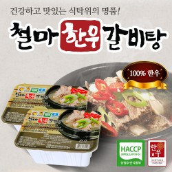 철마한우 갈비탕 1팩 (1kg)